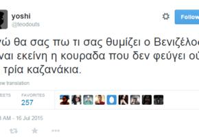 20 tweets που είπαν μεγάλες αλήθειες για την χθεσινή συνεδρίαση της Βουλής