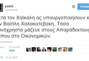 20 θεϊκά tweets για την υπουργοποίηση του Παύλου Χαϊκάλη