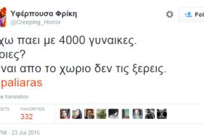 27 tweets που αποδεικνύουν πόσο γαμιάς είναι τελικά ο Γιάννης Σπαλιάρας