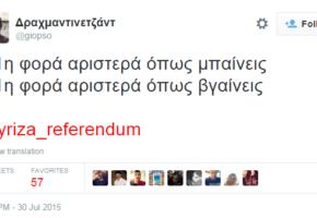 Εσωτερικό δημοψήφισμα ετοιμάζει ο ΣΥΡΙΖΑ και το twitter αντέδρασε έτσι όπως πρέπει