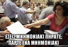 ΦΩΤΟΡΕΠΟΡΤΑΖ: Όσα συνέβησαν μέσα στην βουλή χθες