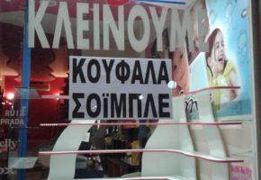Κουφάλα Σόιμπλε: H καλύτερη ταμπέλα που έχει υπάρξει σε μαγαζί που ανακοινώνει ότι κλείνει