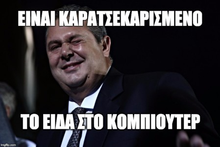 ΚΑΜΜΕΝΟΣMEME