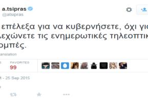 Σε ποιόν αναφέρεται ο Αλέξης Τσίπρας με το σημερινό του αμένσιοτο;