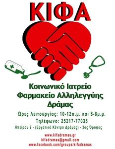aa-kifa-s