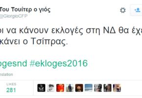 20 εριστικά tweets για το χθεσινό εκλογικό όλεθρο της Νέας Δημοκρατίας