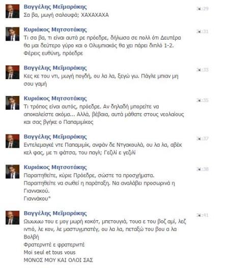 ΑΠΟΚΛΕΙΣΤΙΚΟ: Όλος ο διάλογος με τα γαλλικά που ξεφούρνισε ο Μεϊμαράκης στον Κυριάκο Μητσοτάκη