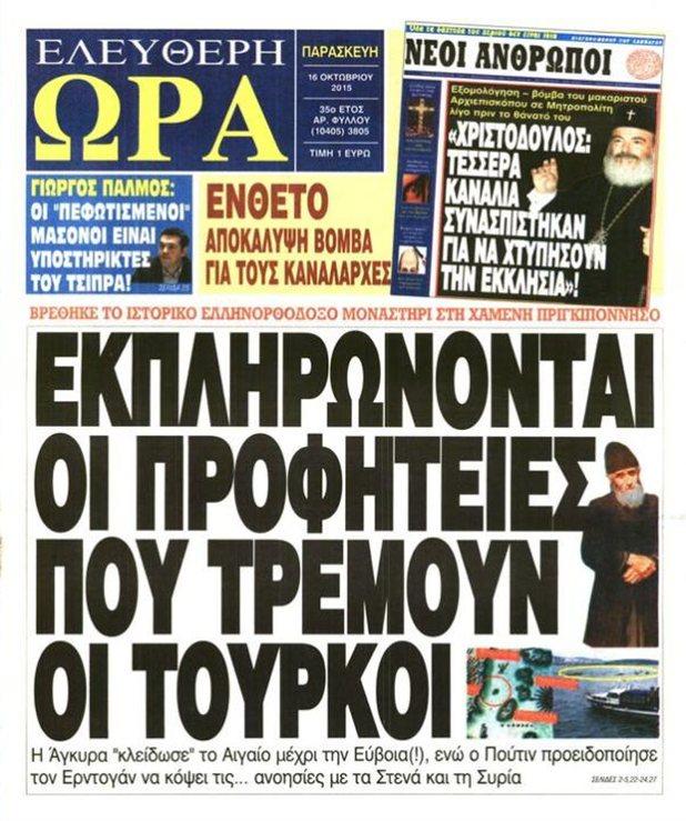 ELORA_PROFHTIES_TOURKOI