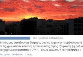 Προφανώς οι Έλληνες ψεκασμένοι βρήκαν την απάντηση για τον κόκκινο ουρανό (PHOTO)