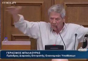 Μπιλμπάο στη Βουλή γιατί παραγγέλνανε φραπέδες την ώρα που συζητιόταν ο προϋπολογισμός (VIDEO)