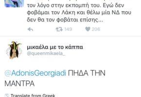 Ο Άδωνις πήγε να κάνει ντου στο ΑΛ Τσαντίρι Νιους και ο Λαζόπουλος του έριξε πόρτα