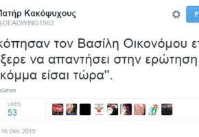 15 tweets που δείχνουν την συμπαράστασή τους στον ξυλοκοπημένο βουλευτή Βασίλη Οικονόμου