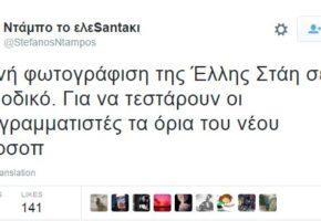 15 tweets που απαρνούνται την χρήση του Photoshop στην γυμνή φωτογράφιση της Έλλη Στάη