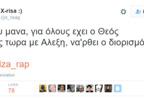 15 ριμαδόρικα tweets για τους διορισμούς του ράπερ γραμματέα της νεολαίας ΣΥΡΙΖΑ