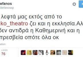 18 tweets που πανηγυρίζουν για το κατέβασμα της θεατρικής παράστασης του Εθνικού Θεάτρου
