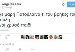 17 tweets από ατόφιο χρυσάφι για την fabulous οικογένεια Πατούλη