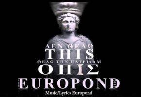 O ΣΥΡΙΖΑ ξαναβαφτίζει απάλευτη ποντιακή μπάντα με όνομα Europond και τη στέλνει Eurovision (VIDEO)