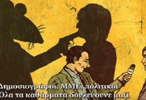 Εντωμεταξύ, η ΕΡΤ λογοκρίνει διαφήμιση του περιοδικού Unfollow
