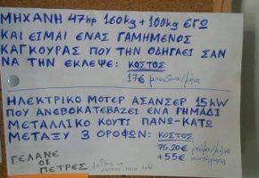 Εξαγριωμένος από το κόστος του ασανσέρ ένοικος αφήνει αυτό το μήνυμα στην πολυκατοικία (PHOTO)