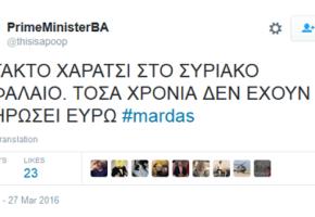 Τα 15 πιο επιχειρηματικά tweets για τους επενδυτές-πρόσφυγες του Mάρδα