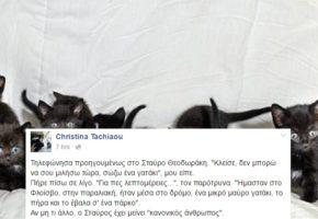 Αυτό το ποστ της Χριστίνας Ταχιάου είναι λόγος για να ζεις στον πλανήτη Γη