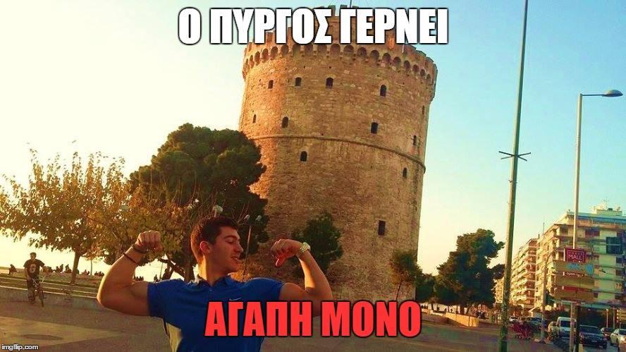 agapi2