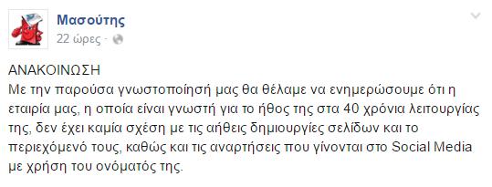 masoutis7