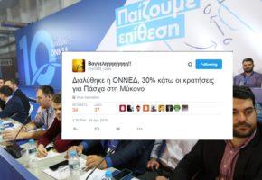 15 δακρυσμένα tweets για το άδικο λουκέτο της ΟΝΝΕΔ από τον Κυριάκο Μητσότακη