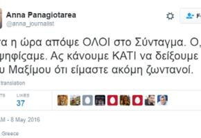 Στ' άρματα: Η Άννα Παναγιωταρέα καλεί σε ξεσηκωμό ενάντια στο ασφαλιστικό που ψηφίζεται σήμερα