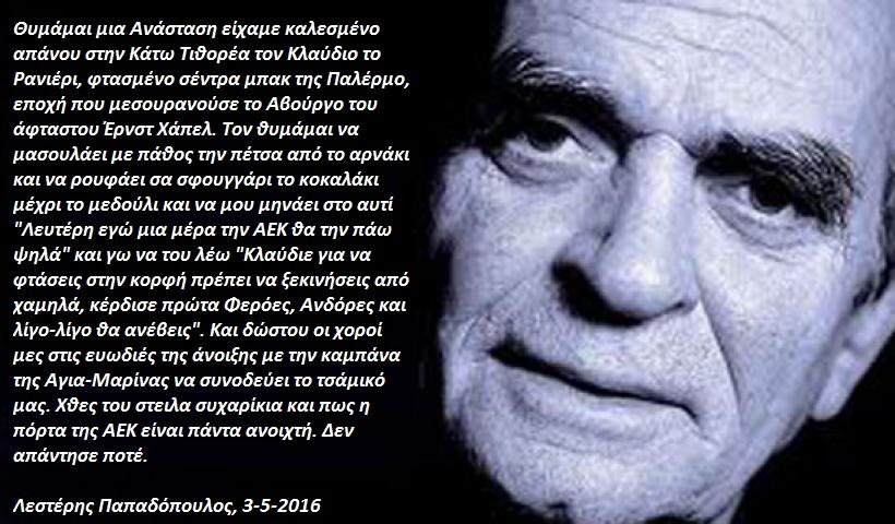 fileslefteris_papadopoulos_116947512