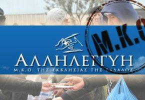 Στον εισαγγελέα η ΜΚΟ της Αρχιεπισκοπής Αθηνών «Αλληλλεγγύη» για κατάχραση 5,6 εκατ. ευρώ