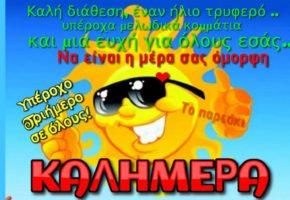 To Παρεάκι: Αυτή η παρανοϊκή σελίδα του fb είναι η πηγή της μερακλήδικης καλημέρας