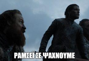 ΑΦΙΕΡΩΜΑ: Πώς περιέγραψε το 9ο φετινό επεισόδιο Game of Thrones ένας σκληρός οπαδός του Σταρκισμού