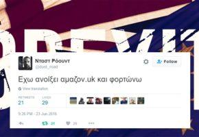 14+1 ελληνόψυχα tweets για την αποχώρηση της Μ.Βρετανίας από την οικογένεια μας #brexit