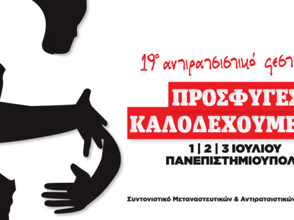 event_cover_fb_antiracist