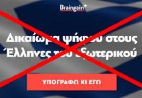 5 + 1 λόγοι που οι Έλληνες του εξωτερικού ΔΕΝ πρέπει να έχουν δικαίωμα ψήφου
