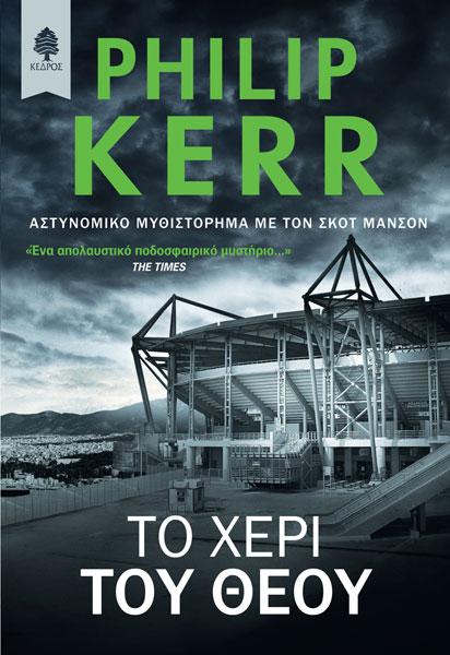 kerr_to_heri_tou_theou