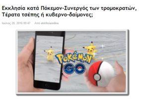 Έγκυρο Χριστιανικό site μας ενημερώνει ότι τα Pokemon είναι του διαόλου