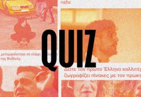QUIZ: Ξεχώρισε σε ποιό site ανήκει ο κάθε τίτλος και γίνε ο γκουρού του ελληνικού ιντερνετ