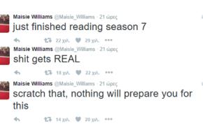 Τι διάβασε η Arya Stark στο σενάριο της 7ης σεζόν του Game of Thrones και έπαθε τραλαλά;