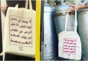 Μια τσάντα με αραβικά γράμματα πάνω τρολάρει τον ρατσισμό και την Ισλαμοφοβία (PHOTO)