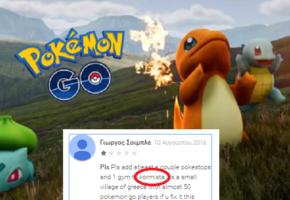 Μια ντουζίνα σχόλια Ελλήνων εκπαιδευτών Pokemon για την εφαρμογή της καρδιάς τους