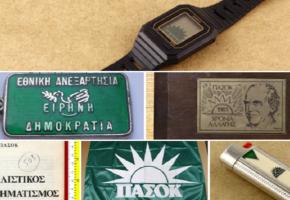 ΑΦΙΕΡΩΜΑ: 30 υπέροχες ΠΑΣΟΚ αντίκες που μπορείς να βρεις στο eBay