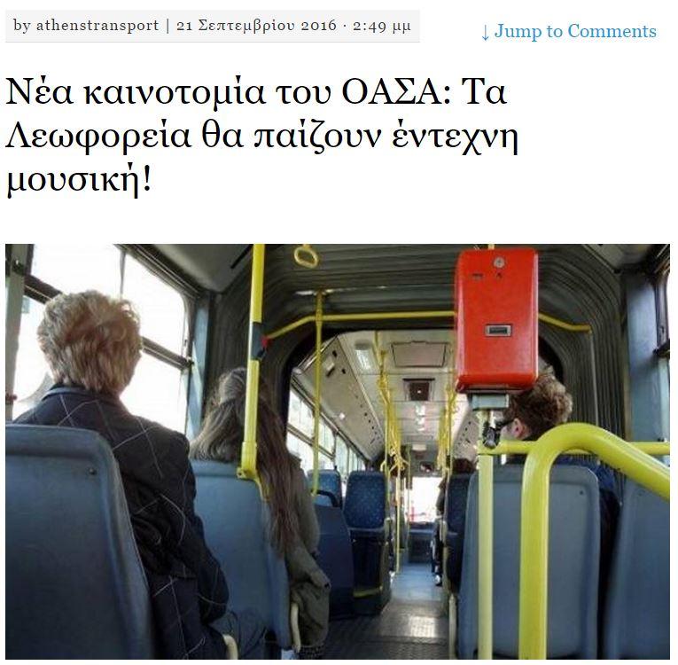ΟΑΣΑ_ΕΝΤΕΧΝΟ