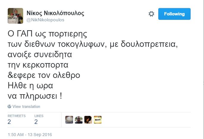 νικολοπουλος