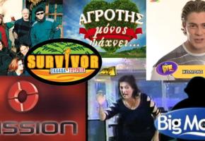 Τα 10 απολύτως χειρότερα reality από τη χρυσή εποχή της ελληνικής τηλεόρασης