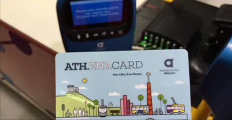 ath.ena-card