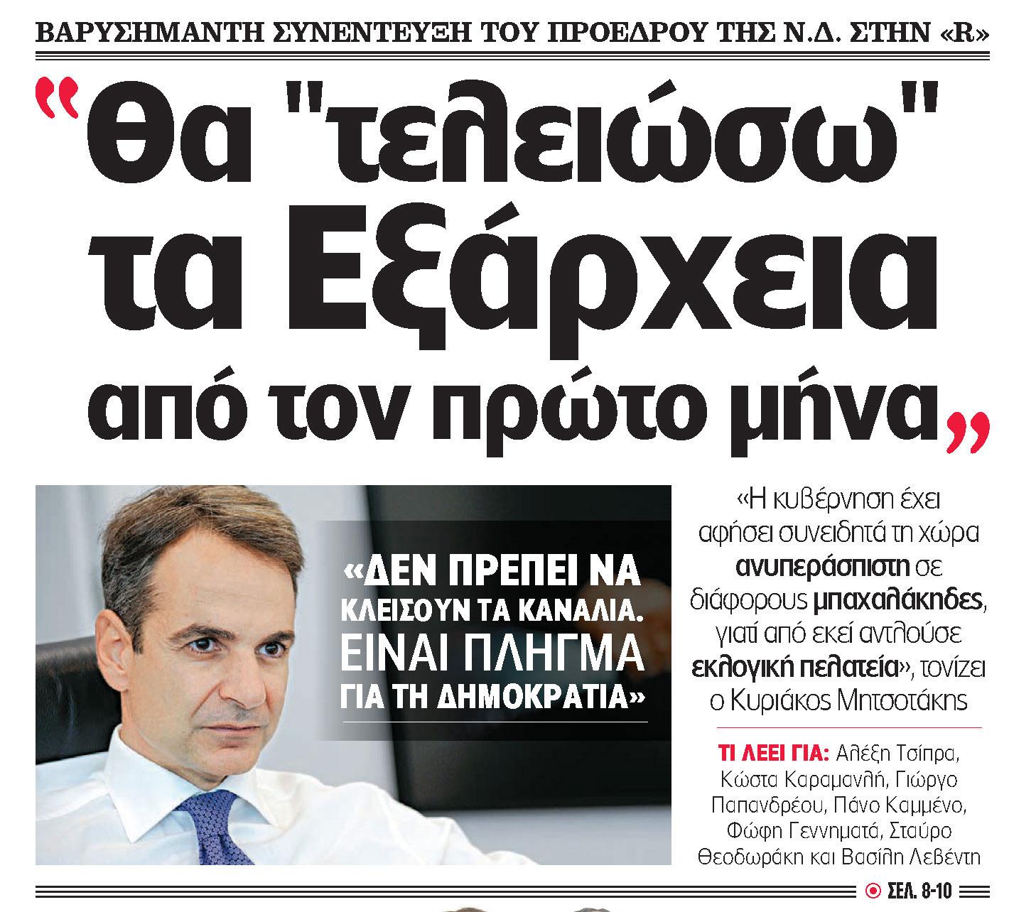 kyriakos-eksarxeia
