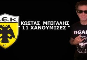 """Τι να λέμε τώρα: Ο Μπίγαλης έγραψε τραγούδι για την ΑΕΚ με τίτλο """"11 Χανούμισσες"""" (VIDEO)"""