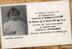 Τρελός fan του Κωνσταντίνου Μητσοτάκη, αγοράζει στο ebay προσκλητήριο βάφτισης του 1965